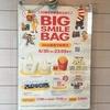 マクドナルドが50周年!BIG SMILE BAGがWeb抽選予約販売!3000円でスペシャルアイテムと3160円分の無料券がついて超お得♪