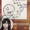 【2018/11/23】AKB48個別握手会「センチメンタルトレイン」@ 幕張メッセ【会話レポ/参加レポ/握手レポ】