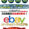 【期間限定】ebay転売コミュニティが1ヶ月間期間限定無料!!
