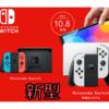 """新型「""""Nintendo Switch""""」発売決定!!!有機ELディスプレイ搭載"""