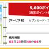 【ハピタス】セブンカード・プラスが期間限定で5,600pt(5,600円)! 最大3,500nanacoポイントプレゼントも!