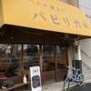 手土産や子どものおやつに♪北海道旭川で人気のバナナ焼き パピリカ(名古屋市昭和区)