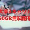大手3キャリアが50GBを無料配布!学生のオンライン授業の支援策。