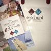 早大人間科学部eスクールとオーストラリアのオンライン教育