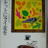 アガサ・クリスティ「ポケットにライ麦を」(ハヤカワ文庫)
