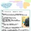 誰でも参加OKのYAの読書会「YA*cafe」7月30日(日)午前@池袋 テーマ『なりたて中学生 初級編』ひこ・田中著
