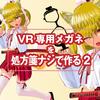 【VR情報】VR専用メガネを、処方箋ナシで作る。続報