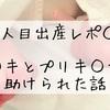 2人目出産レポ①陣痛~出産まで。その時上の子は!?