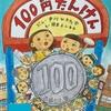 「100円たんけん」