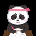 パンダ先生の四苦八苦 ~小学校の先生 初心者向け 誰でも簡単に実践できる~