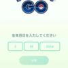 Pokémon GOを一足早くやってみた