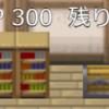 ゲーム制作の進捗(118日目):ステータスの保存