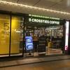 東京駅 グランスタの携帯を充電出来るカフェでひとやすみ
