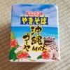 【ペヤング】沖縄ゴーヤMAX …MAX?