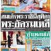タイにスティダー王妃が誕生する。