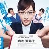 ドラマ「義母と娘のブルース(ぎぼむす)」の名言・名シーン④〜ドラマ名言シリーズ〜