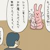 スキウサギ「スキウサギの消失エピローグ」