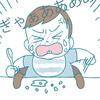 【0才児ママ離乳食戦記】助けて!息子がまったくご飯を食べない!~あの手この手、本日も玉砕~
