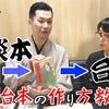 講談本と台本の関係 本日21時にアップされます!