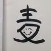 今日の漢字383
