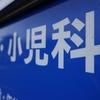 東部療育センター(江東区)の予約を取るまでの流れ