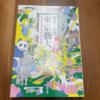 【読書記録】最後の秘境 東京藝大 天才たちのカオスな日常