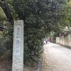 京都の天王山中腹にあるアサヒビール大山崎山荘美術館に行く。落ち着いた紅葉の景観に出会う!