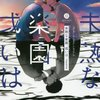 BL漫画感想「未熟な楽園、或いは」kayama先生