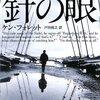 第十七回:ウィリアム・H・ハラハン『亡命詩人、雨に消ゆ』(ハヤカワ文庫NV)+ケン・フォレット『針の眼』(創元推理文庫)+アーサー・メイリング『ラインゴルト特急の男』(ハヤカワ文庫NV)
