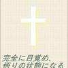 ② お薦めの悟り本/書籍 ~ ワンネス・非二元(ノンデュアリティ)ブックス。