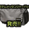【DSTYLE】青木大介プロ監修のオカッパリノウハウを詰め込んだオカッパリバッグ2019年モデル「システムメッセンジャーバッグ 」発売!