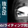 【完全攻略】shinobiライティング初心者必見、高校生OK!特徴やメリット&デメリットの解説でお悩み解決!