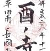 浅草・長國寺の御朱印「酉ノ寺」(二の酉)