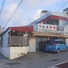 「うむさ弁当」の「名無し弁当(ゴーヤー炒め他)」 350円 #LocalGuides