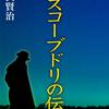 宮沢賢治シリーズ表紙制作