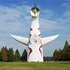 大阪万博のシンボル『太陽の塔』内部公開されます☆(予約/電話/アクセス/住所/料金/時間)