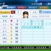 【サクセス選手・ドラフト用】ウィルソン(三塁手)【パワナンバー】