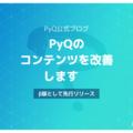 PyQのコンテンツを改善し、β版として先行リリースします