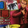 次回名声イベント「破滅を狙う悪のカリスマ」ではドフラミンゴの新衣装と新EX必殺技が登場!
