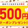【5/23最新】menu割引クーポン情報!入手方法と使い方も解説