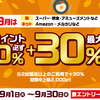 【9/1~9/30】(d払い)9月もやるよ!d払いお買い物ラリーでdポイント最大+30%還元!