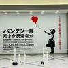 バンクシー展大阪