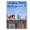 月刊「コンピュートピア」1979年6月号