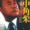 【読書感想】『田中角栄 100の言葉』を読んで