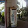 日南線串間駅の白ポスト