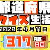 【都道府県クイズ】第317回(問題&解説)2020年4月11日