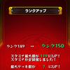 【モンスト】ランクが150達成! 覇者の塔を40階まで上ることができるようになったよ!