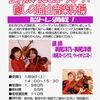 静岡SBS学苑パルシェ校 『正月太りにさようなら!脳トレ満載!癒しの面白音楽体操』