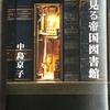 中島京子『夢見る帝国図書館』を読み、深い感動を覚えました(1)。~福沢諭吉の説明を受け、明治五年、博物館に「書籍館」(しょじゃくかん)が併設され、日本初の図書館が誕生。草創期に苦労しながら活躍する、若き日の永井久一郎(永井荷風の父)。「The Pen Mightier Than The Sword.」(ペンは剣よりも強し)~