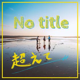 高校生バンド「No title」が応援をテーマに作詞作曲したオリジナル曲「超えて」を本日リリース!地元・青森で撮影したMVも同時公開!